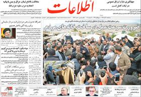 روزنامه های چاپ سه شنبه 30 آبان