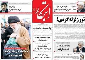 روزنامه های سه شنبه 30 آبان