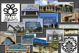 دانشگاه ایرانی