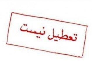 مدارس و ادارات تهران بعد از زلزله تعطیل شد؟