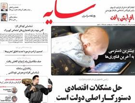 صفحه اول روزنامه های سیاسی اقتصادی و اجتماعی سراسری کشور چاپ 21 دی