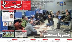 روزنامه های شنبه 23 دی