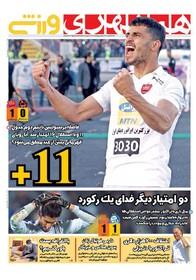 صفحه اول روزنامه های ورزشی چاپ 23 دی