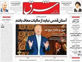 روزنامه های 23 دی