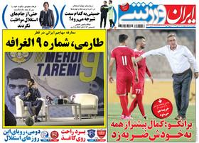 صفحه اول روزنامه های ورزشی چاپ 28 دی