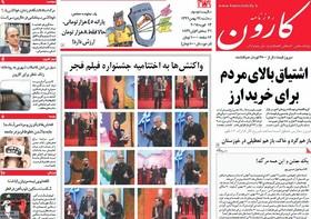 صفحه اول روزنامه های سیاسی اقتصادی و اجتماعی سراسری کشور چاپ24 بهمن