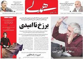 روزنامه های چاپ 24 بهمن