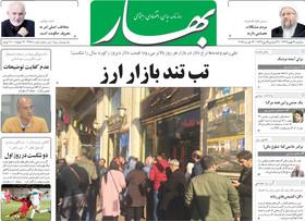 روزنامه های 24 بهمن