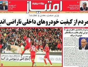 صفحه اول روزنامه های سیاسی اقتصادی و اجتماعی سراسری کشور چاپ 25 بهمن