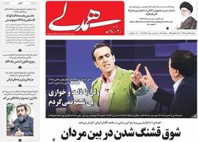 روزنامه های 25 بهمن