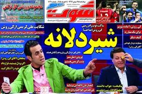 صفحه اول روزنامه های ورزشی چاپ 25 بهمن