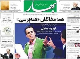 روزنامه های چاپ 25 بهمن