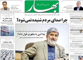 صفحه اول روزنامه های سیاسی اقتصادی و اجتماعی سراسری کشور چاپ 29 بهمن
