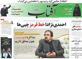 روزنامه های چاپ 29 بهمن