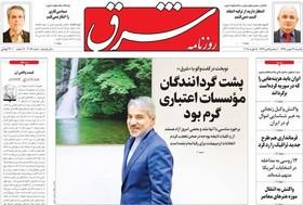 روزنامه های 29 بهمن