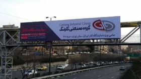 نمایشگاه کار ایران