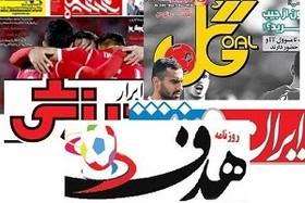 صفحه اول روزنامه های ورزشی چاپ 3 خرداد
