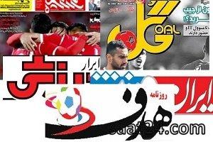 صفحه اول روزنامه های ورزشی چاپ 2 بهمن