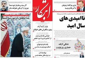 روزنامه های 21 اسفند