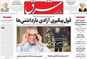 روزنامه های چاپ 21 اسفند