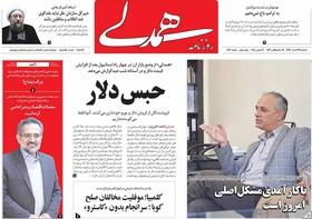 روزنامه های چاپ 22 اسفند
