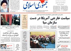 روزنامه های چاپ 23 اسفند