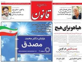 روزنامه های 23 اسفند