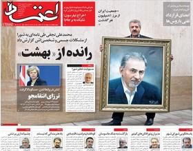 روزنامه های چاپ 24 اسفند