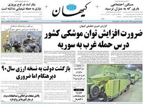 روزنامه های چاپ 27 فروردین