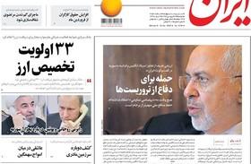 روزنامه های چاپ 27 آبان