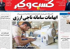 صفحه اول روزنامه های سیاسی اقتصادی و اجتماعی سراسری کشور چاپ 28 فروردین