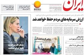 روزنامه های چاپ 28 فروردین