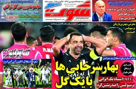 صفحه اول روزنامه های ورزشی چاپ 28 فروردین