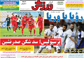 روزنامه های ورزشی چاپ 28 فروردین