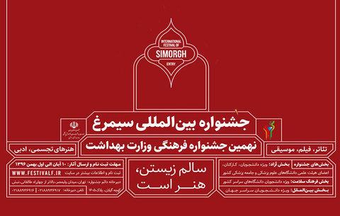 تشریح جزئیات اختتامیه نهمین جشنواره بینالمللی سیمرغ/آغاز مراسم از ۱۳ اردیبهشت