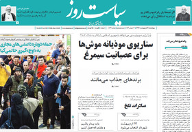 صفحه اول روزنامه های سیاسی اقتصادی و اجتماعی سراسری کشور چاپ 19 اردیبهشت