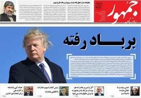 روزنامه های 19 اردیبهشت