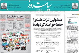 صفحه اول روزنامه های سیاسی اقتصادی و اجتماعی سراسری کشور چاپ 20 اردیبهشت
