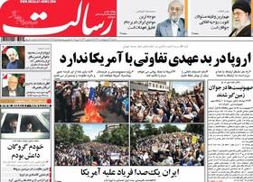 صفحه اول روزنامه های سیاسی اقتصادی و اجتماعی سراسری کشور چاپ 22 اردیبهشت