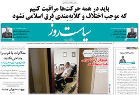 صفحه اول روزنامه های سیاسی اقتصادی و اجتماعی سراسری کشور چاپ 23 اردیبهشت