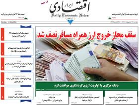 صفحه اول روزنامه های سیاسی اقتصادی و اجتماعی سراسری کشور چاپ24 اردیبهشت