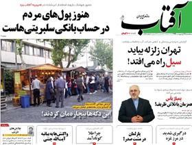 روزنامه های چاپ 25 اردیهبشت