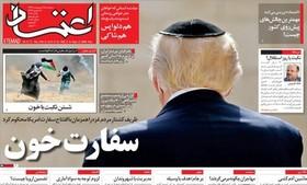روزنامه های  25 اردیبهشت