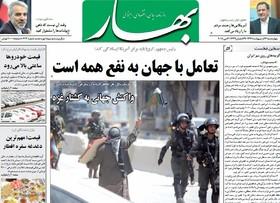 صفحه اول روزنامه های سیاسی اقتصادی و اجتماعی سراسری کشور چاپ 26 اردیبهشت