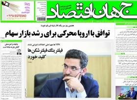 صفحه اول روزنامه های 26 اردیبهشت