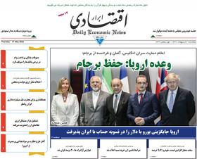 صفحه اول روزنامه های سیاسی اقتصادی و اجتماعی سراسری کشور چاپ 27 اردیبهشت