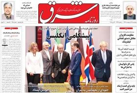 روزنامه های چاپ 27 اردیبهشت