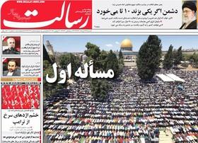 صفحه اول روزنامه های سیاسی اقتصادی و اجتماعی سراسری کشور چاپ 19 خرداد