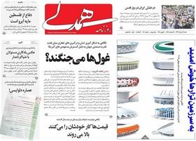 روزنامه های چاپ 19 خرداد
