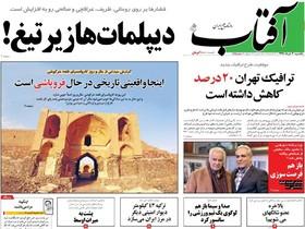 صفحه اول روزنامه های سیاسی اقتصادی و اجتماعی سراسری کشور چاپ 20 خرداد